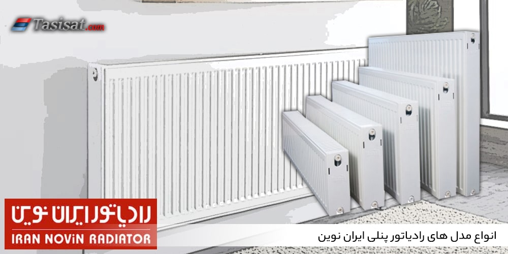 انواع مدل های رادیاتور پنلی ایران نوین