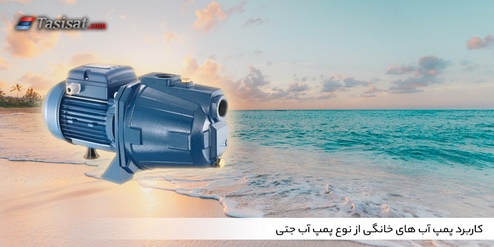کاربرد پمپ آب های خانگی از نوع پمپ آب جتی
