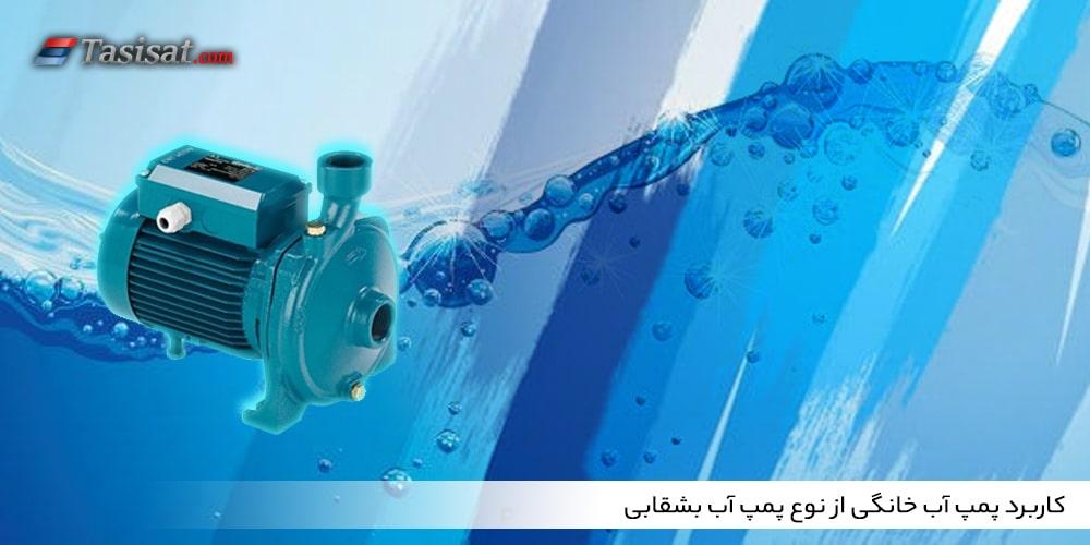 کاربرد پمپ آب خانگی از نوع پمپ آب بشقابی