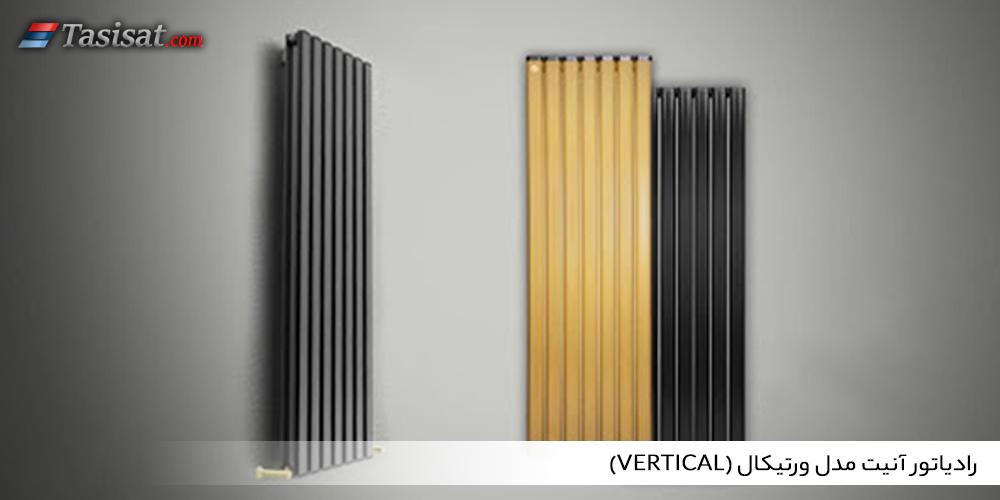 رادیاتور آنیت مدل ورتیکال (Vertical)