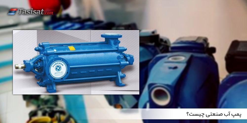 پمپ آب صنعتی چیست؟