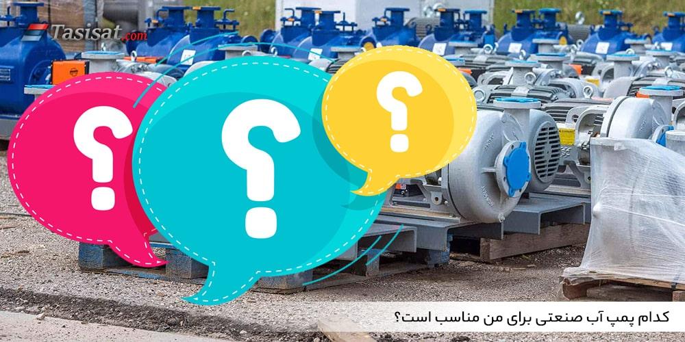 کدام پمپ آب صنعتی برای من مناسب است؟